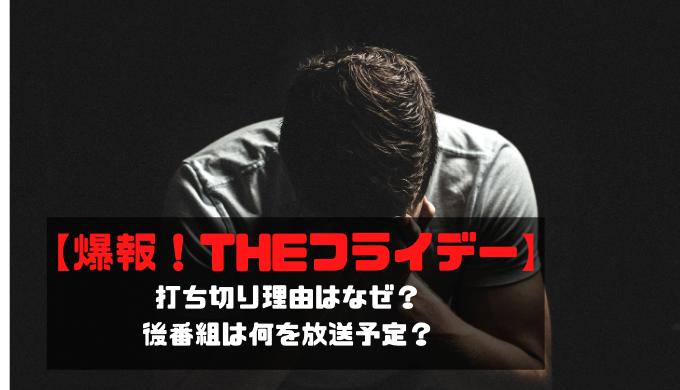 【爆報フライデー】打ち切り理由はなぜ?後番組は何を放送予定?