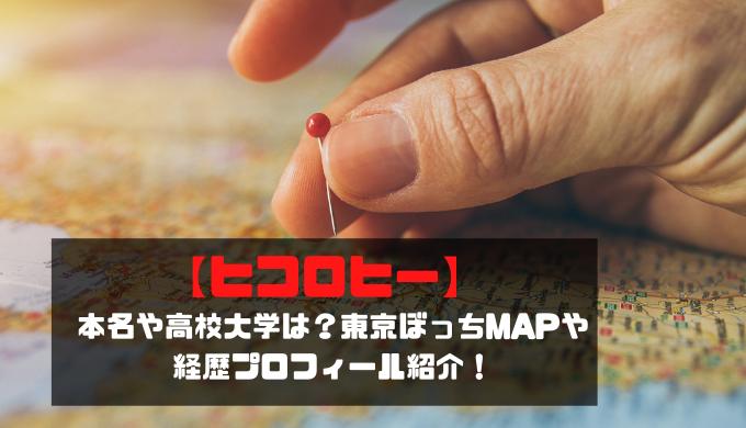 【ヒコロヒー】本名や高校大学は?東京ぼっちMAPや経歴プロフィール紹介!