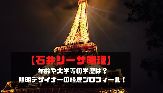 【石井リーサ明理】年齢や大学等の学歴は?照明デザイナーの経歴プロフィール!