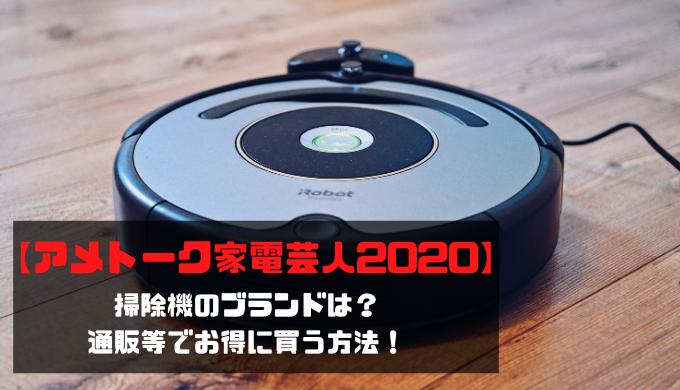 【アメトーク家電芸人2020】掃除機のブランドは?通販等でお得に買う方法!
