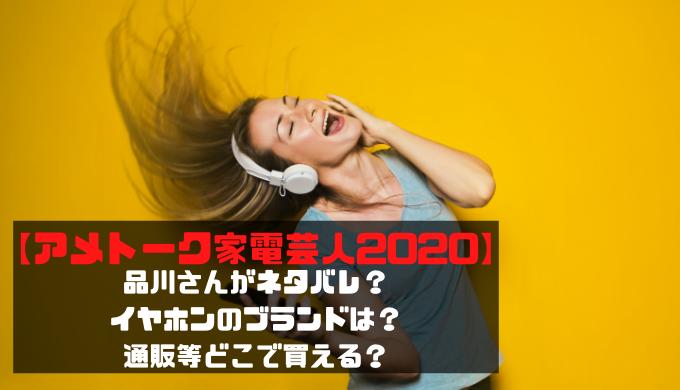 【アメトーク家電芸人品川2020】イヤホンのブランドは?通販等どこで買える?