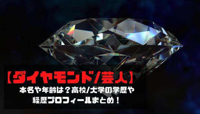 【ダイヤモンド/芸人】本名や年齢は?高校/大学の学歴や経歴プロフィール!