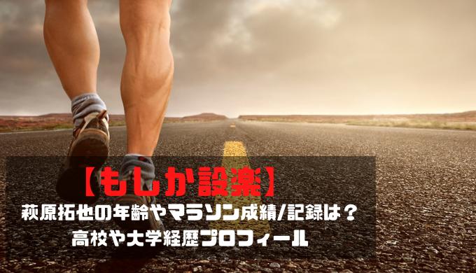 【もしか設楽】萩原拓也の年齢やマラソン成績/記録は?高校や大学経歴プロフィール
