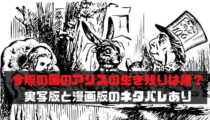 今際の国のアリスの生き残りは誰?実写版と漫画版のネタバレに注意!