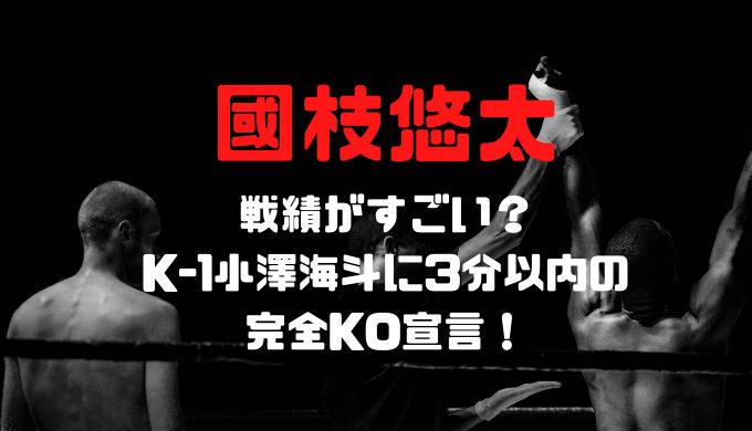 國枝悠太の戦績は?K-1小澤海斗に3分以内の完全KO宣言!
